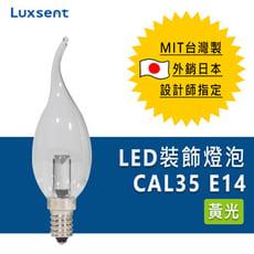 【Luxsent凌尚】透明長拉尾蠟燭型LED燈泡 E14