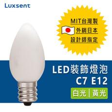 【Luxsent凌尚】霧面C型/小夜燈LED燈泡 E12
