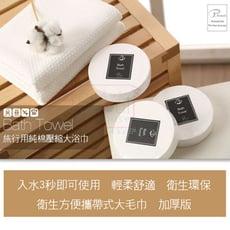 首爾的家-旅行用純棉壓縮大浴巾 衛生方便攜帶式大毛巾 加厚版