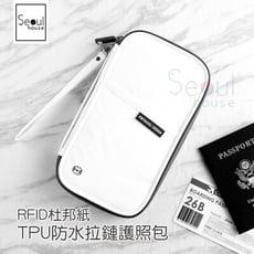 【Seoul house】RFID杜邦紙TPU防水拉鏈護照包