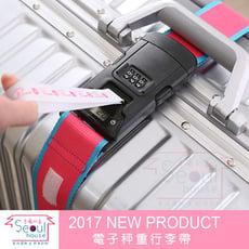 首爾的家三合一行李箱束帶(束帶、密碼、秤重)-附贈電池