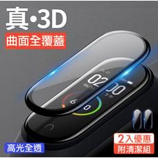 小米手環6/5/4  5D曲面全覆蓋 螢幕保護貼 複合型材料 熱彎膜保護貼