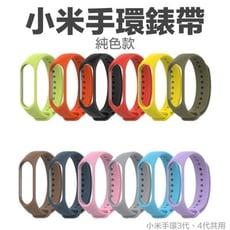 原廠品質小米手環4 小米手環3 錶帶 通用錶帶 小米手環錶帶 小米 錶帶 小米腕帶 手錶帶