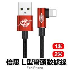 [現貨] baseus 倍思 mvp王者 iphone l型充電線 1米 2米 lightning