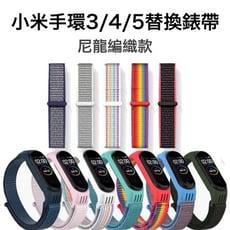 附實拍圖 小米手環6/5/4/3 通用錶帶 編織 尼龍 小米手環專用 錶帶 手錶帶