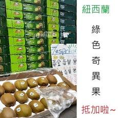 【緁迪水果】新西蘭Zespir綠色奇異果  中果  3.3公斤/箱