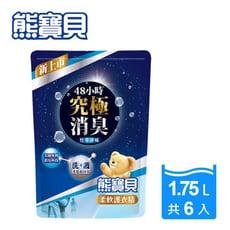 熊寶貝 竹萃淨味柔軟護衣精 1.75L 補充包【新發售】