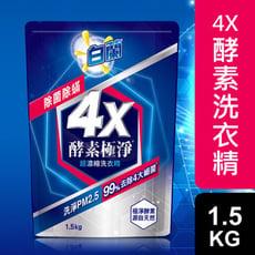 白蘭4X酵素極淨超濃縮洗衣精除菌除螨補充包 1.5kg