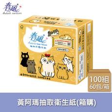 春風 黃阿瑪抽取式衛生紙100抽*20包/3串(箱購)