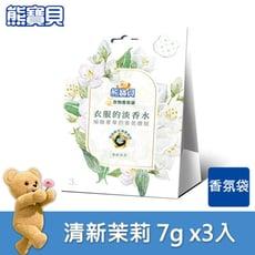 熊寶貝 衣物香氛袋清新系列(7gx3入裝)