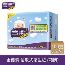雪柔 金優質抽取衛生紙 100抽20包x3串/箱(限購一箱)【偏遠地區不配送】