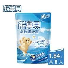 熊寶貝 柔軟護衣精-沁藍海洋香 補充包 1.84L