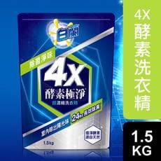 白蘭4X酵素極淨超濃縮洗衣精除菌淨味補充包 1.5kg