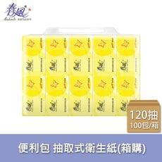 春風 3/4便利包抽取式衛生紙 120抽x10包(限購一箱)【偏遠地區不配送】