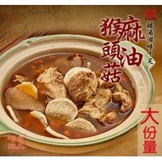 [美味田]家庭號 超大份量 特大包 秋冬熱銷 100%真材實料麻油猴頭菇800g 大包裝
