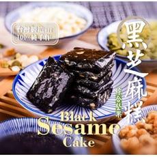 [美味田]全素養生高鈣濃郁黑芝麻糕 5種口味任選