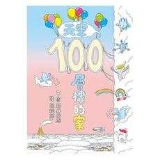 小魯 天空100層樓的家/海底100層樓的家/地下100層樓的家