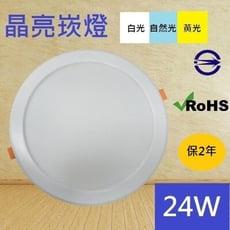 24W LED 超薄型 厚僅3公分 晶亮 LED崁燈 崁孔200MM 全電壓 附快速接頭