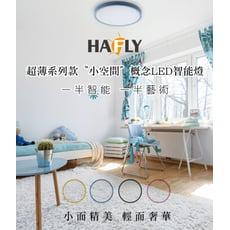 塔羅亞吸頂燈 24W LED 開關三段可調三色溫 極薄白色圓盤吸頂燈 MOD400-24W-T