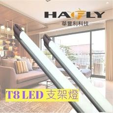 HAFLY T8 LED 4尺燈管+燈座 支架燈 通過認證安全有保障