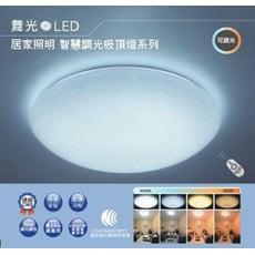 舞光居家照明 30W LED 星鑽 30段調光調色搖控吸頂燈 CNS認證 全電壓 適用4-5坪空間