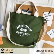 【帆布包】純棉 MENGHUO 側背包 肩背包 斜跨包/肩背+手提+斜跨/拉鍊/綠