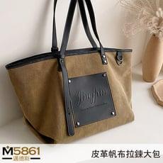 【帆布包】純棉 皮標前袋 帆布大包 側背包 肩背包/肩背+手提/拉鍊/卡其