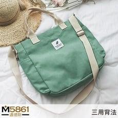 【帆布包】純棉 撞色橫款 帆布袋 側背包 肩背包 斜跨包/肩背+手提+斜跨/湖綠