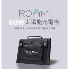 ROOMMI 60W太陽能充電板|戶外折疊攜帶方便