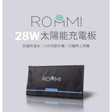 ROOMMI 28W太陽能充電板|戶外折疊攜帶方便