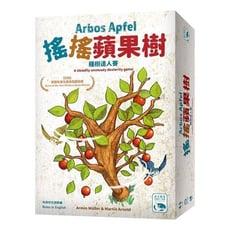 免費送牌套 搖搖蘋果樹 繁中版 arbos apfel  種樹達人賽 兒童遊戲 含稅附發票 正版桌遊
