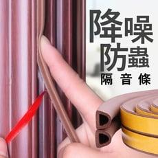 防噪防蟲隔音條 防噪音 防蟲 擋風 防塵 門縫擋 隔音條 門擋 隔音棉 隔音膠條 防撞條 門縫條