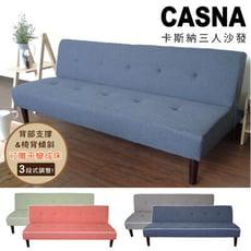 Casna卡斯納多段式三人沙發 / 沙發床 (四色) 【赫拉居家】