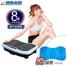 健身大師-超越極限專利型8度律動機(律動機/律動儀/抖抖機)