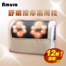 Amuro-溫熱揉捏滾輪按摩枕(12顆↑按摩頭)