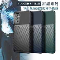 【RUGGED SHIELD】雷霆系列 三星 Galaxy A32 5G 軍工氣墊減震防摔手機殼