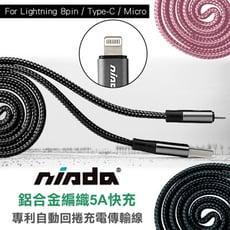【nisda獨家專利】Type-C/Apple/Micro 鋁合金編織5A快充 自動回捲傳輸線1M