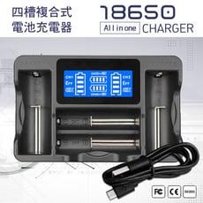 【LCD液晶充電器】四槽複合式鎳氫電池/鋰電池充電 14500 NIMH AA AAA