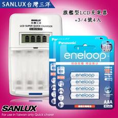 【超值充電組】三洋旗艦型充電器+Panasonic 新彩版 eneloop 低自放3號/4號充電電池