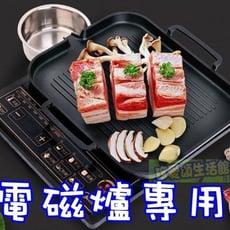 【JLS】電磁爐專用韓式烤盤 無煙烤盤 漏油設計 適用卡式爐