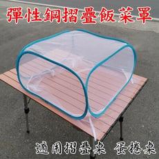 【JLS】彈性鋼 方形摺疊飯菜罩 60x60cm 適用摺疊桌
