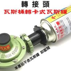 【JLS】台灣製造 瓦斯桶轉卡式瓦斯罐轉接頭 專利產品