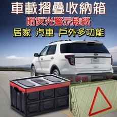 【JLS】 可摺疊收納箱 整理箱 附三角警示牌