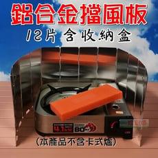 【JLS】12片 附收納盒 鋁合金擋風板 防風板