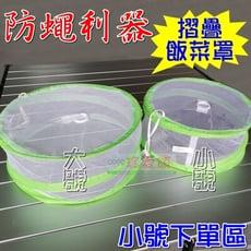 【JLS】小號 摺疊飯菜罩 29cm 摺疊菜罩 防蠅罩