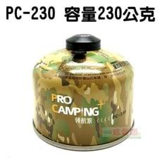 【JLS】 妙管家 230克 ProCamping領航家 高山瓦斯罐