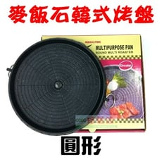 【JLS】圓形無煙烤盤 韓式烤盤 導油設計 適用卡式爐