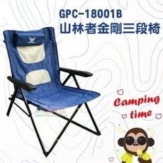 【JLS】山林者金剛三段椅 露營椅 附頭枕 休閒椅 躺椅