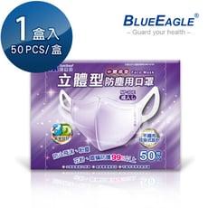 【藍鷹牌】台灣製 成人立體型防塵口罩 一體成型款 紫 50片/入