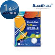 【藍鷹牌】台灣製 6-10歲兒童立體防塵口罩 四層式 50片/盒(藍/綠/粉)